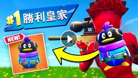 Unlocking Exclusive China Fortnite Battle Royale Skins