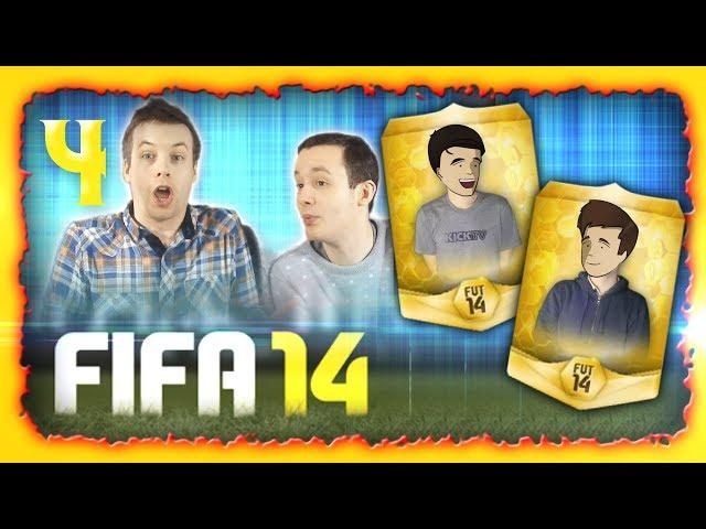 FIFA 14 NEXT GEN: PACK OPENING BATTLE #4 !!! JUMBO PACKS HAPPY HOUR!